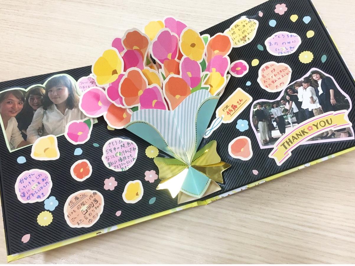 ブーケが飛び出す!お花の寄せ書きアルバム