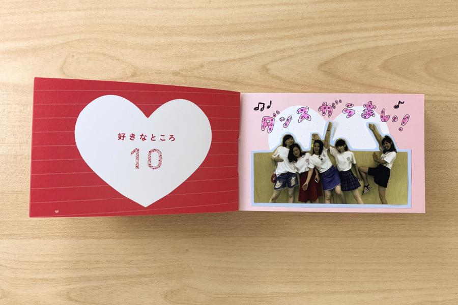 アルバム作り方:【好きなところ10】好きなところを書く