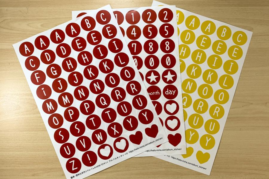 アルバム作り方:アルファベット&ナンバーペーパーを印刷する