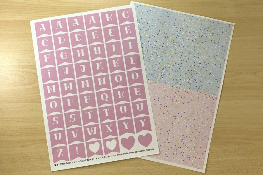 アルバム作り方:アルファベット&コラージュペーパーを印刷する