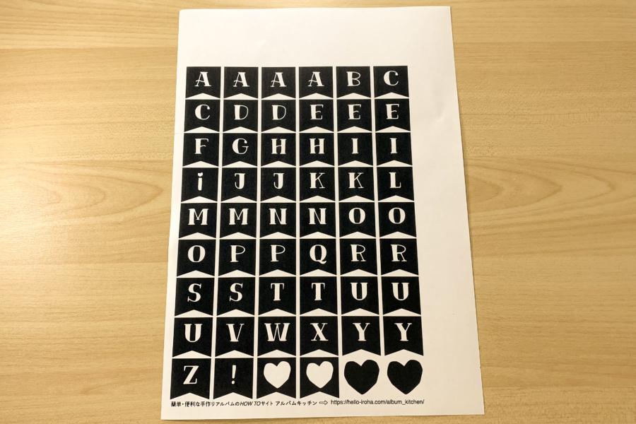 アルバム作り方:アルファベットペーパーを印刷する【タイトルページ用】