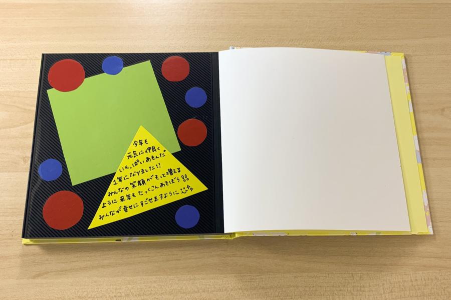 アルバム作り方:最後のページをつくる