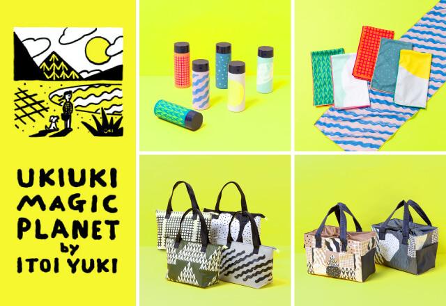 春夏のおでかけにぴったりの雑貨シリーズ - UKIUKI MAGIC PLANET