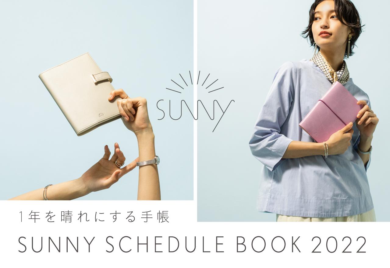 SUNNY手帳2022年