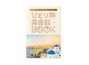ひとり旅 英会話BOOK