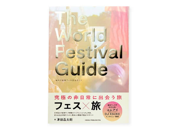 The World Festival Guide
