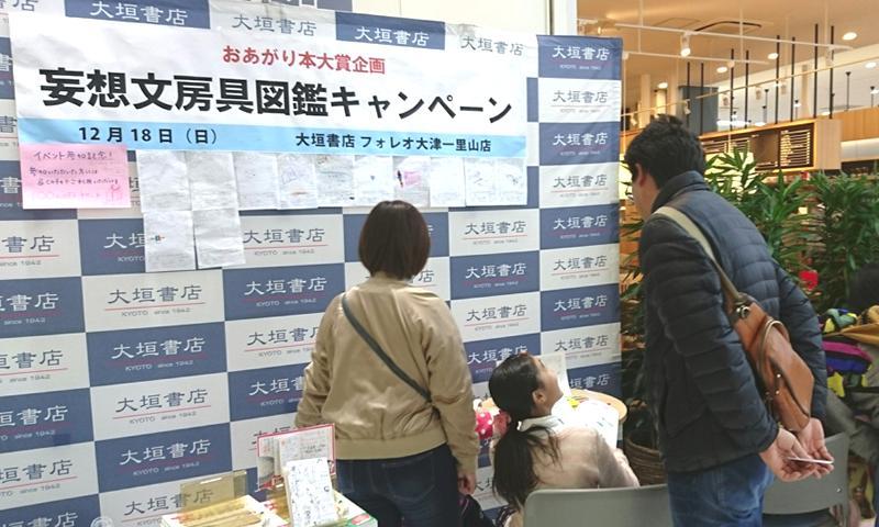 妄想文房具図鑑キャンペーン
