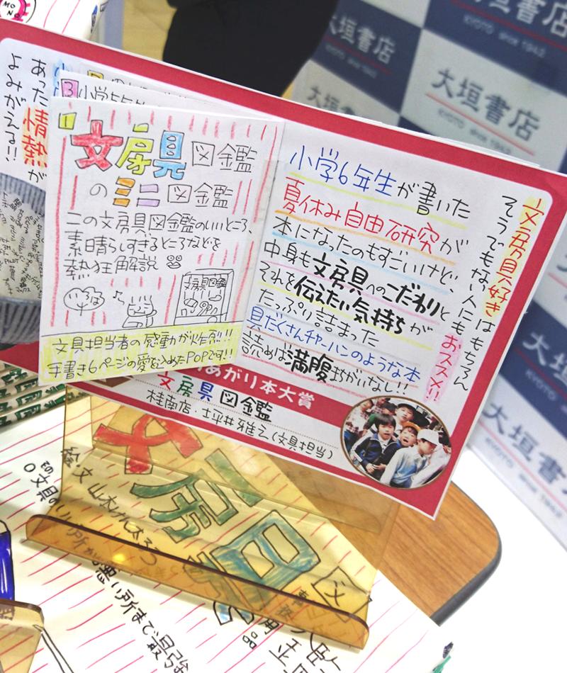 妄想文房具図鑑ポップ