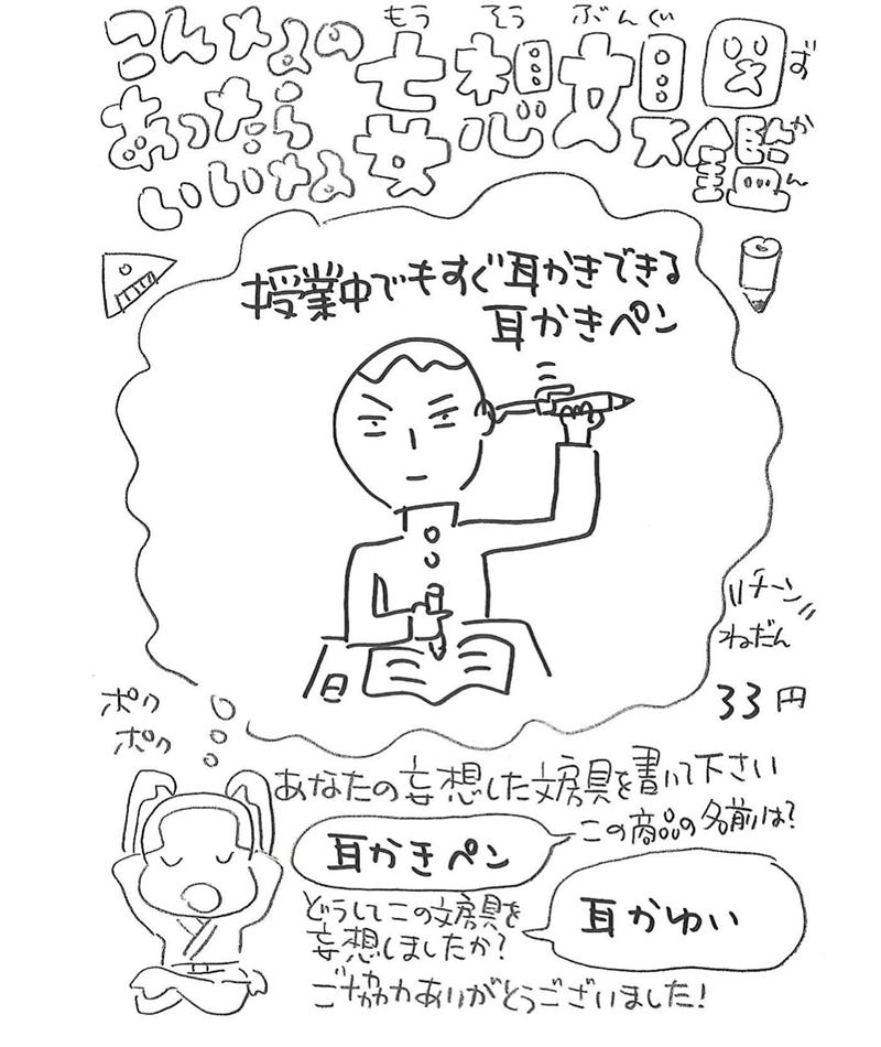 妄想文房具図鑑応募例