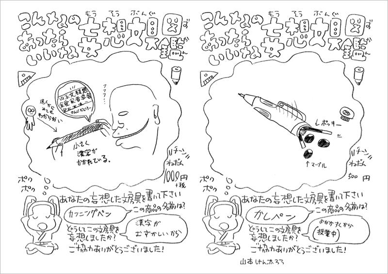 妄想文房具図鑑 例