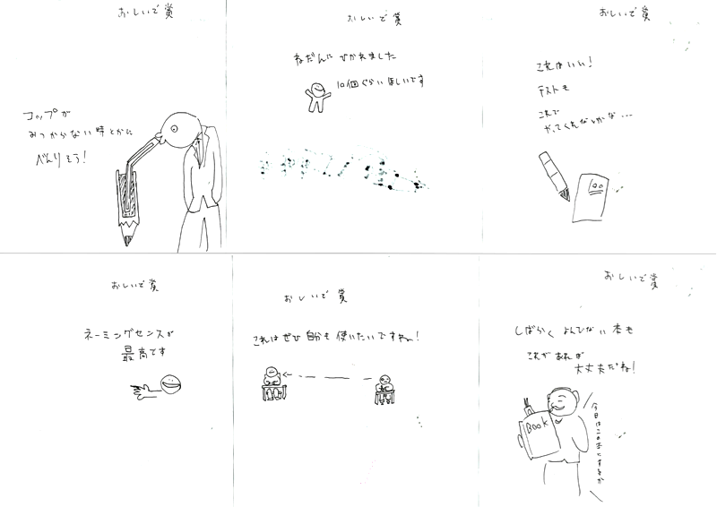 健太郎くんコメント