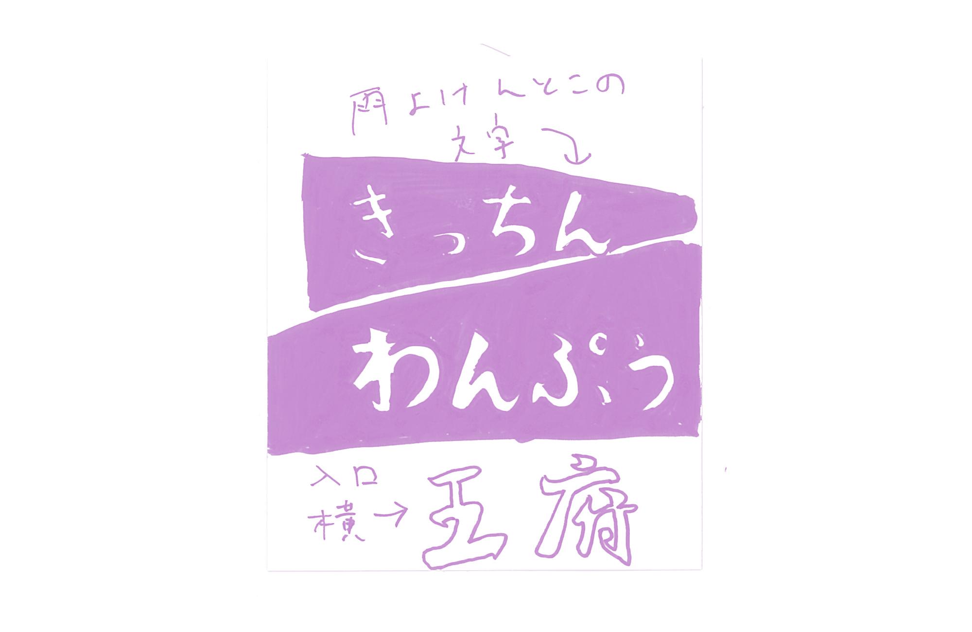 京都修学院 中華料理「王府(わんぷう)」