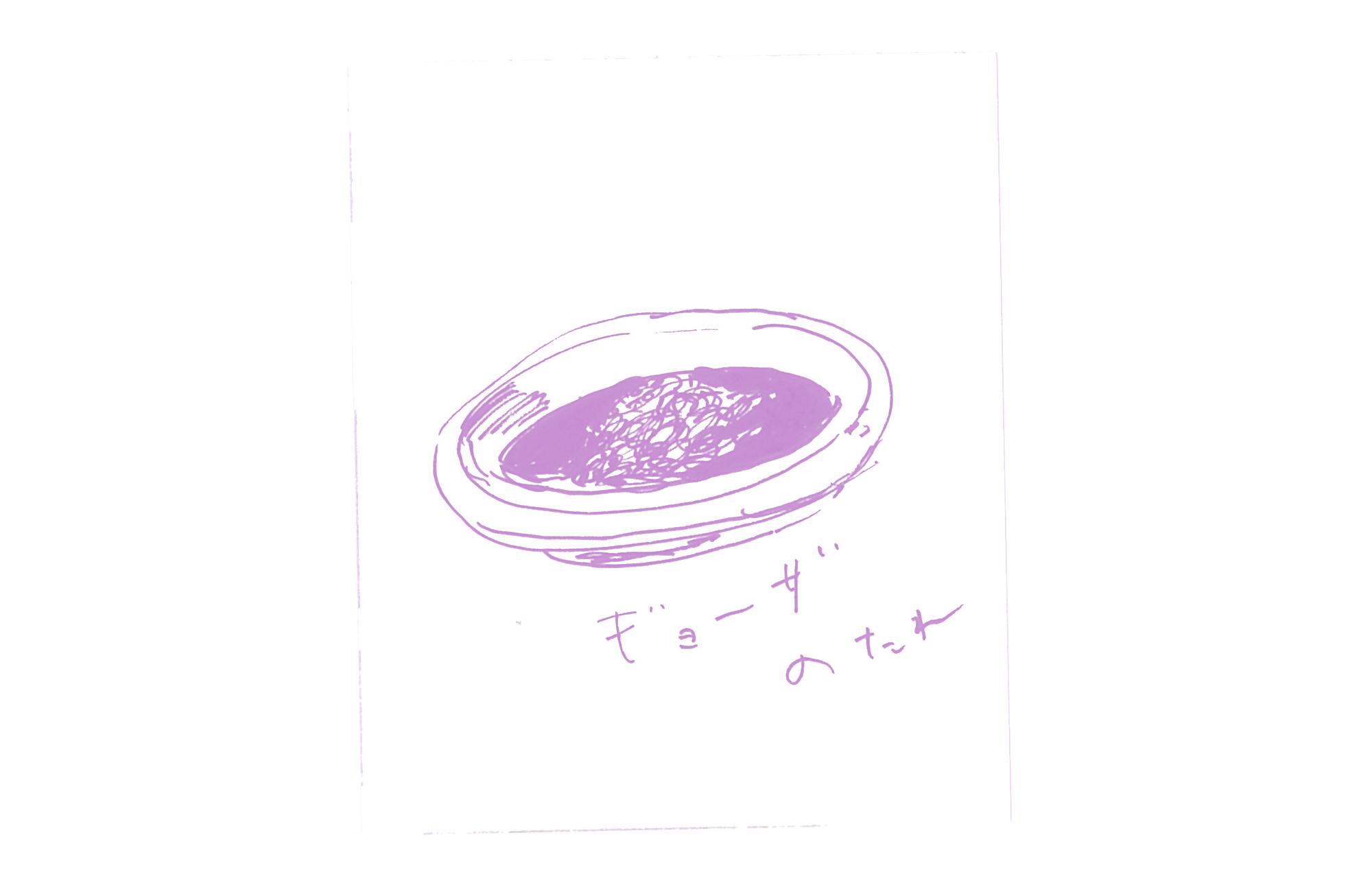 王府 餃子のタレ