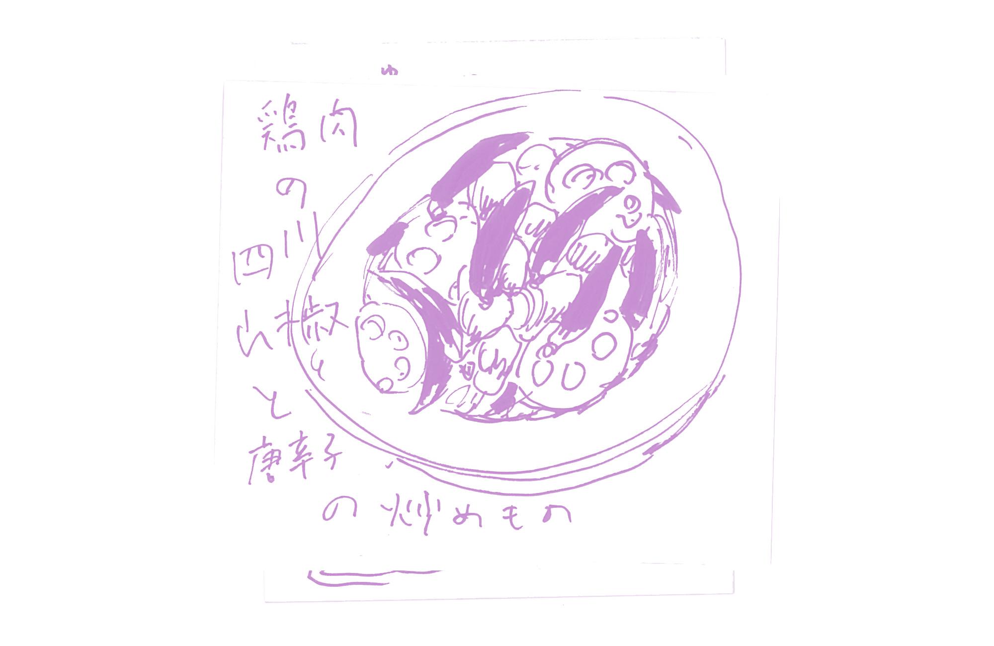 王府 鶏肉の四川山椒と唐辛子の炒め物