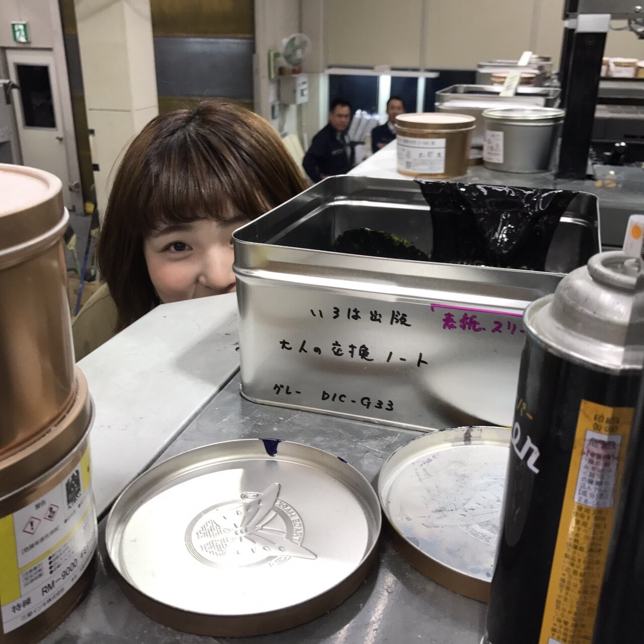 岐阜県 工場見学