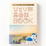 ひとり旅英会話BOOK