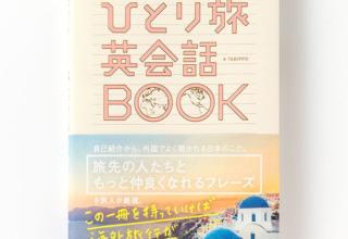 持っていればもっと旅行が楽しくなる、ひとり旅英会話BOOK