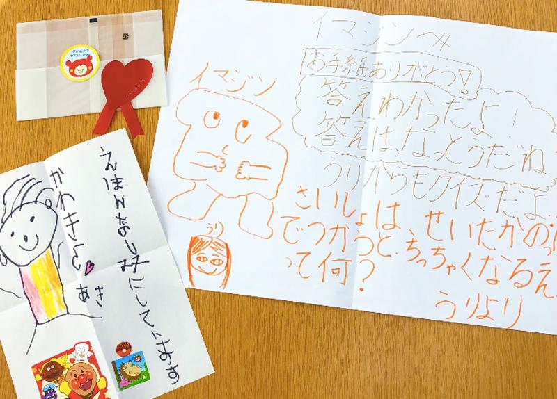 子供との手紙交換