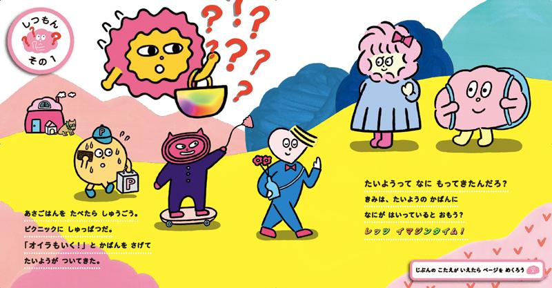 子供の想像がひろがる質問絵本