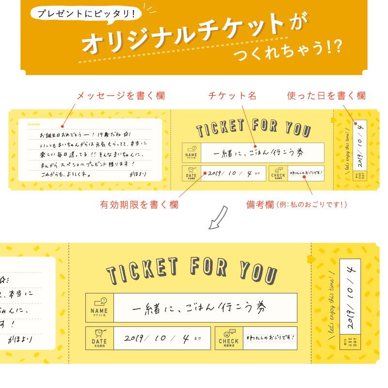 オリジナルのチケットが自分で作れる「TICKET CARD」