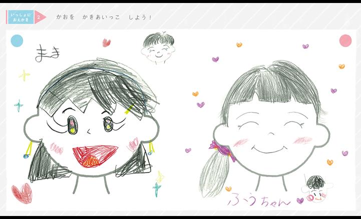 親子の交換ノート-似顔絵