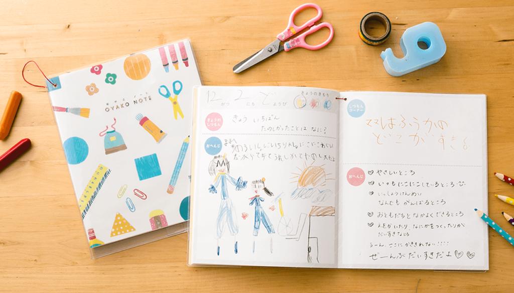 親子の交換ノート「OYAKO NOTE」