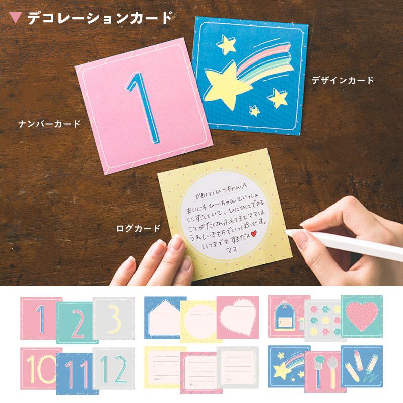 キッズ・ベビーセット / マタニティセット 共についてくるデコレーションカード