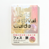 The World Festival Guide-海外の音楽フェス完全ガイド-