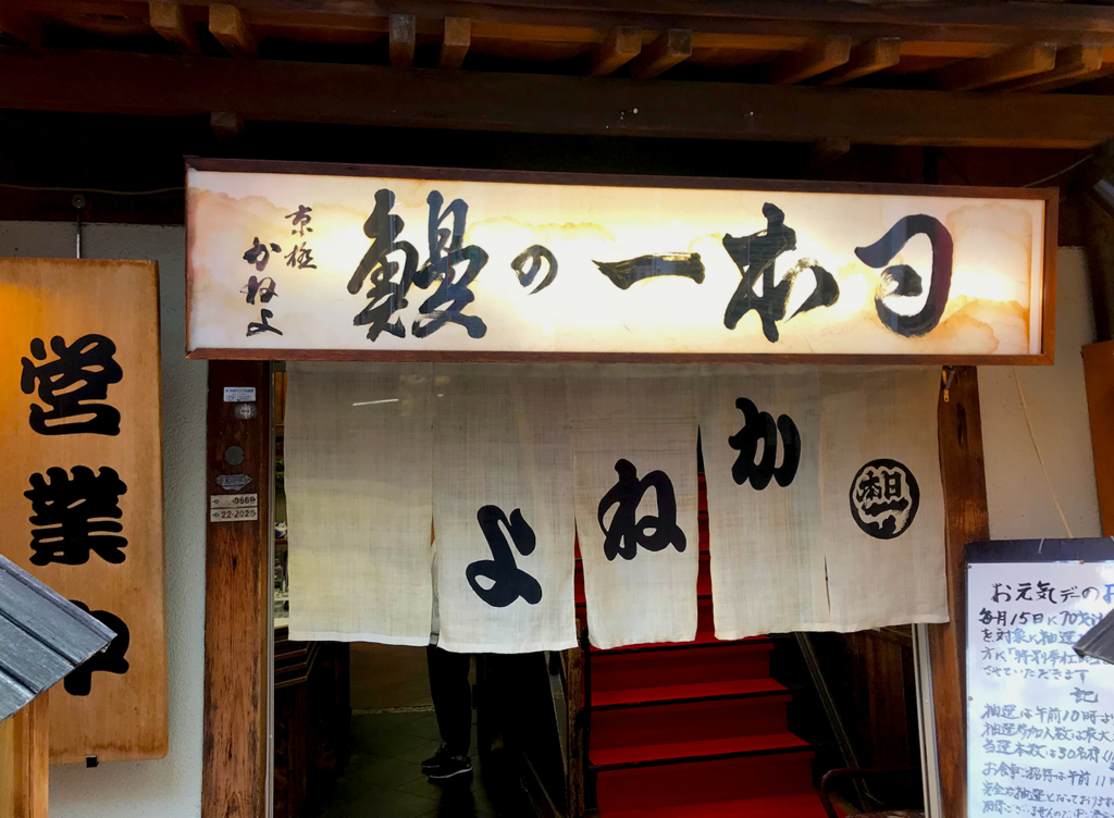 日本一の鰻