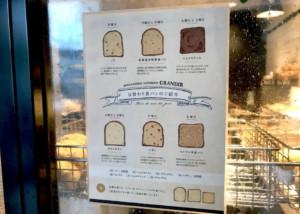 日替わり食パン