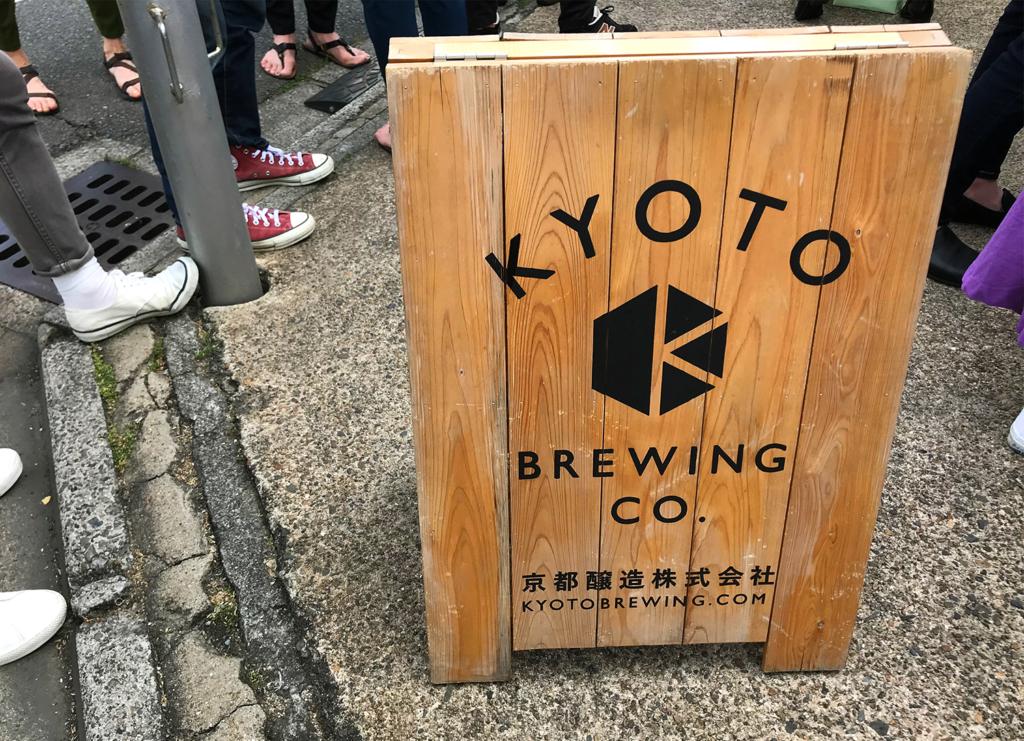 京都醸造株式会社 看板