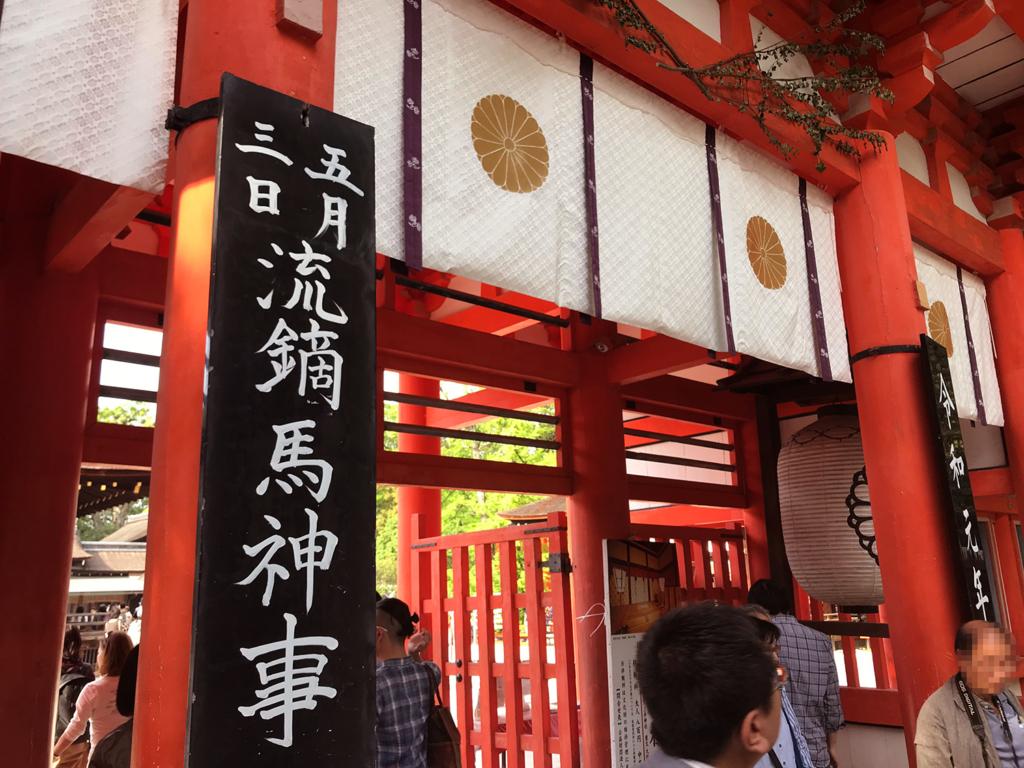 流鏑馬神事(やぶさめしんじ)