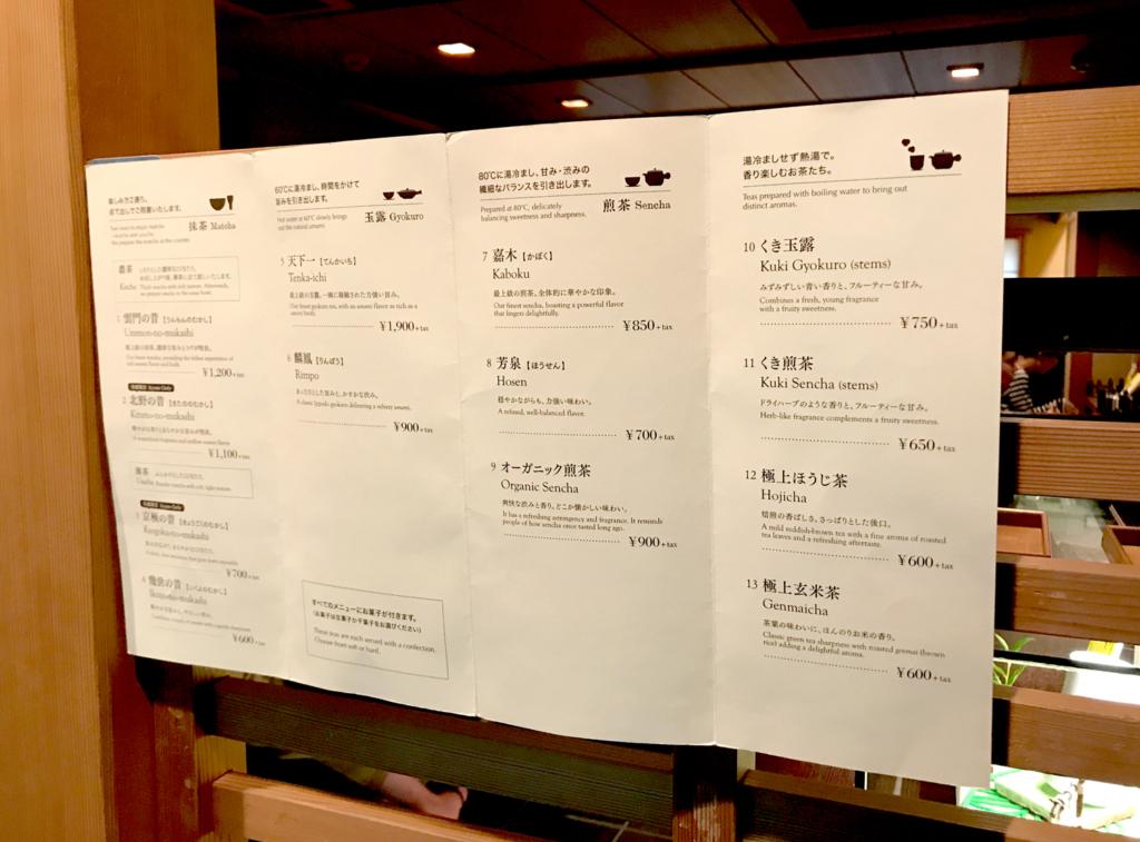 喫茶室「嘉木(かぼく)メニュー