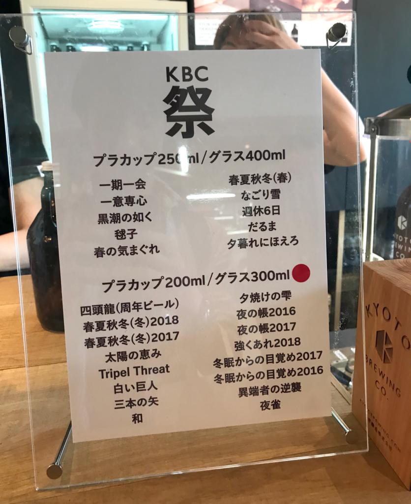 京都醸造株式会社 KCB祭り タップルーム