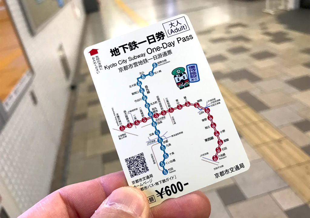 京都市営地下鉄の1Dayチケットは600円