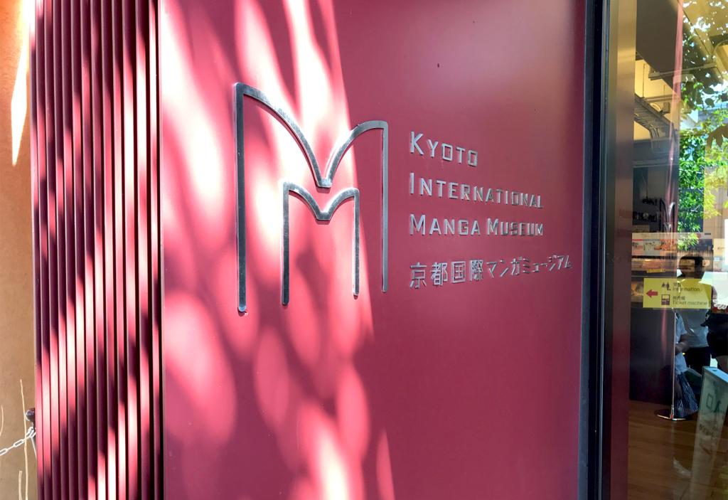 京都国際マンガミュージアムロゴ