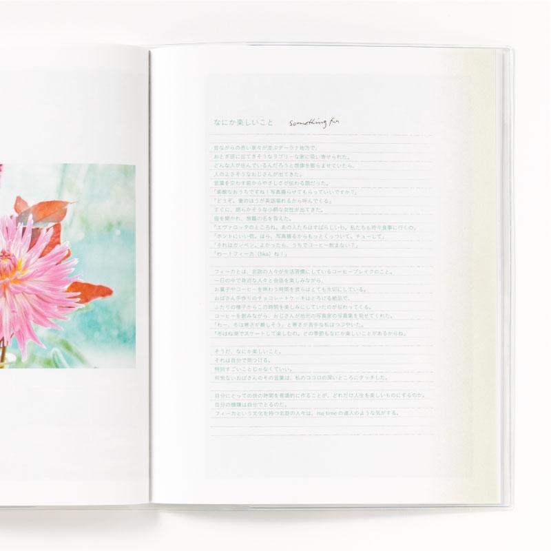 豊かな人生を送るヒントが見つかる作品集『me time ~じぶんとつながる北欧の旅~』発売