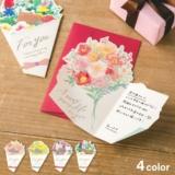 花を贈るメッセージカード〈ブーケタイプ〉