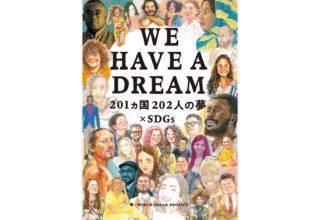 WE HAVE A DREAM -201カ国202人の夢×SDGs-