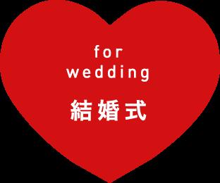 結婚式・ウェディングのプレゼントに