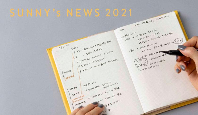 2021 sunny 手帳